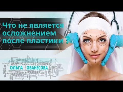 Что НЕ является осложнением после пластической операции✦Ованесова Ольга