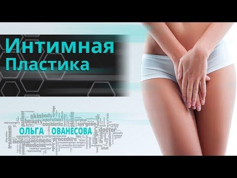 Интимная пластика✦Ованесова Ольга